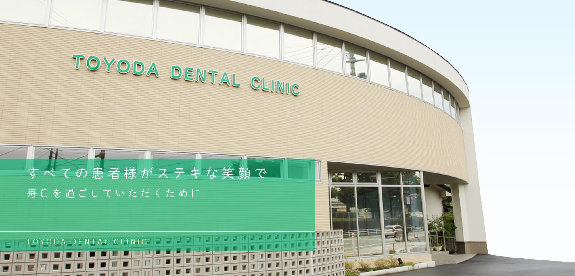 熊本市東区の歯医者